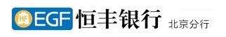 恒丰银行股份有限公司北京分行