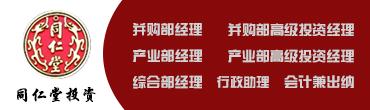 北京同仁堂投资发展有限责任公司