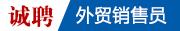 深圳市拓普睿特电子商务有限公司招聘信息