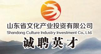 山东省文化产业投资有限公司