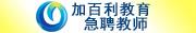 北京加百利国际投资管理有限公司