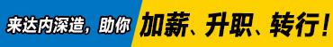 达内时代(武汉)科技有限公司招聘信息