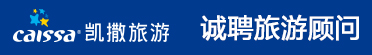北京凯撒国际旅行社有限责任公司招聘信息