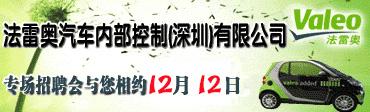 法雷奥汽车内部控制(深圳)有限公司招聘信息