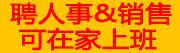 深圳市中讯通科技有限公司招聘信息