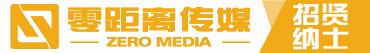 湖南零距离传媒有限公司招聘信息