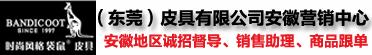 合肥新站区超翔皮具店招聘信息