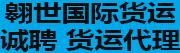 深圳市翱世国际货运代理有限公司招聘信息