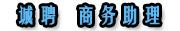 深圳市贝壳电气技术有限公司招聘信息