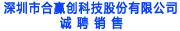 深圳市合赢创科技股份有限公司招聘信息