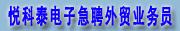 深圳市悦科泰电子有限公司招聘信息