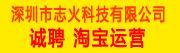 深圳市志火科技有限公司招聘信息