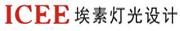 深圳埃素灯光设计顾问有限公司招聘信息