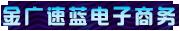山东金广速蓝电子商务有限公司招聘信息