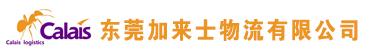 东莞市加来士物流有限公司招聘信息