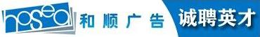 安徽省和顺广告有限责任公司招聘信息
