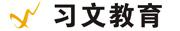 东莞市习文教育科技有限公司招聘信息