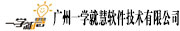 广州一学就慧软件技术有限公司招聘信息
