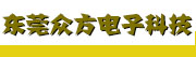 东莞市众方电子科技有限公司招聘信息