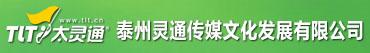 泰州灵通传媒文化发展有限公司招聘信息