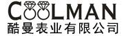 东莞市酷曼表业有限公司招聘信息