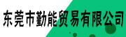 东莞市勤能贸易有限公司招聘信息