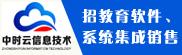 安徽中时云信息技术有限公司招聘信息
