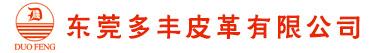 东莞市多丰皮革有限公司招聘信息