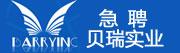 广州市贝瑞实业有限公司招聘信息