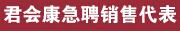 深圳市君会康医疗器械有限责任公司招聘信息
