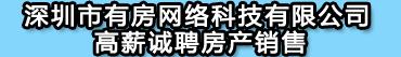 深圳市有房网络科技有限公司招聘信息