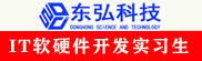 合肥东弘信息科技有限公司招聘信息