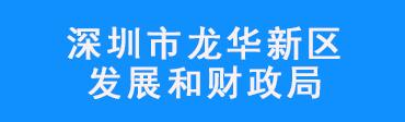 龙华新区发展和财政局招聘信息