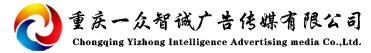 重庆一众智诚广告传媒有限公司招聘信息
