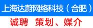 达蔚网络科技(上海)有限公司合肥办事处招聘信息
