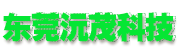 东莞市沅茂照明科技有限公司招聘信息