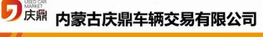内蒙古庆鼎车辆交易有限公司招聘信息