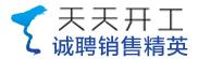 北京天天开工信息技术有限公司合肥分公司招聘信息