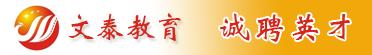 安徽文泰教育科技发展有限公司招聘信息