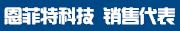成都恩菲特科技有限公司招聘信息