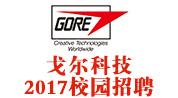 戈尔科技(深圳)有限公司招聘信息