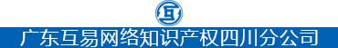 广东互易网络知识产权有限公司四川分公司招聘信息