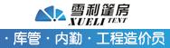四川雪利篷房制造有限公司招聘信息