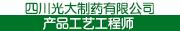 四川光大制药有限公司招聘信息