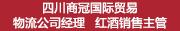 四川商冠国际贸易有限公司招聘信息