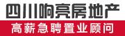 四川响亮房地产经纪有限公司招聘信息