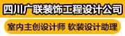 四川广联装饰工程设计有限公司招聘信息