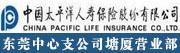 中国太平洋人寿保险股份有限公司东莞中心支公司塘厦营业部招聘信息