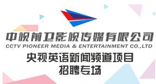 中视前卫影视传媒有限公司招聘信息