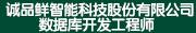 深圳市诚品鲜智能科技股份有限公司招聘信息